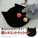 黒猫/低反発シートクッション/座布団/ねこ/ネコ/顔低反発シートクッション猫シルエットクッショ...