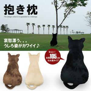 【予約受付中】枕 抱き枕 クッション 猫 ねこ ネコ 黒猫(大) 一人暮らし にゃんこ Ali…