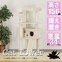 大きな猫ちゃんに キャットタワー 据え置きスリム CW-T0922 高さ156cm【気になるニオイが...