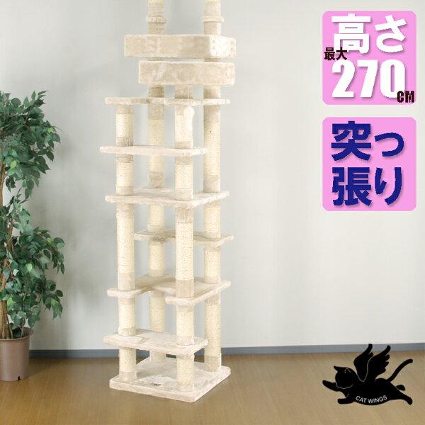 シニア対応キャットタワー突っ張り型スリムCW-RT021高さ231〜270cm対応 気になるニオイが無いと好評です 人間用家具メ