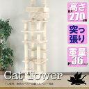 シニア対応 キャットタワー 突っ張り型 スリム CW-RT021  高さ231〜270cmまで対応【...