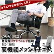 通気性抜群オールネット素材リクライニングメッシュチェア/お客様組立て商品レメックスジャパン製オフィスチェア REC-126AX
