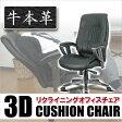 【送料無料】オフィスチェア 牛本革3Dクッション ハイバック 立体クッション シンクロ リクライニング OAチェア レザー もこもこ 社長椅子 リラクシングチェア ベッド ソファ REC-316AX