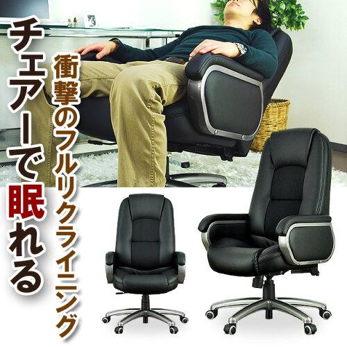 フルリクライニング チェア PJC-9013-BK オフィスチェア...