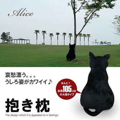 人気の抱き枕♪やわらかクッション!!枕/抱き枕/クッション猫/ねこ/ネコ/黒猫(大)/一人暮ら...