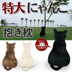 超可愛いでっかい猫が人気の抱き枕♪やわらかクッション!!クリスマス・バレンタイン・ホワイ...