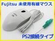 【送料無料】定形外限定特価 富士通 Fujitsu 有線マウス Mouse PS/2接続【未使用品【代引き不可】