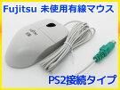 【送料無料】富士通Fujitsu有線マウスMousePS2接続【未使用品】