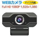 あす楽 6月30日までポイント10倍 WEBカメラ マイク内蔵 在庫あり zoom skype 送料無料 SEW1-1080P USB接続 テレワーク リモートワークに 高解像度 フルHD 1080P CAMERA 1,920×1,080【宅配便】・・・