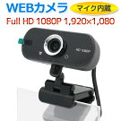 あす楽WEBカメラマイク内蔵在庫ありzoomskype送料無料SEW2-1080PUSB接続テレワークリモートワークに高解像度フルHD1080PCAMERA1,920×1,080【宅配便】