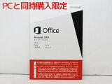 【単品販売不可】Microsoft Office 2013 Personal PC同時購入限定 WPS Officeをマイクロソフトオフィスに変更 マイクロソフトオフィス パーソナル Windows PC用