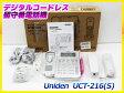 【中古】 コードレス留守番電話機 本体 美品 開封未使用品 ユニデン uniden UCT-216(S) ホワイトシルバー