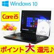 【中古】ノートパソコン Office付き Windows10 ポイント大還元♪ 東芝 dynabook R732/F PR732FAN147A4X 高性能 Core i5 2.6GHz メモリ4GB No.01(P5)