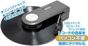 パソコン不要でUSBメモリやSDカードにダイレクト録音!しかもFMトランスミッター付き!!RWC 2W...