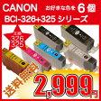 【インクポイント20倍】CANON キャノン BCI-326+325 対応互換インク 6個選び BCI-326Y,BCI-326M,BCI-326C,BCI-326BK,BCI-326GY,BCI-325PGBKの中からお好きな色を6個 ICチップ付 【送料無料・即納】【P06May16】