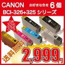 【インクポイント20倍】C社 BCI-326+325 対応互換イン...