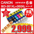 """【インクポイント20倍】CANONキャノン BCI-351XL+350XLシリーズ 互換インク 大容量タイプ 6個選び """"BCI-351XLY BCI-351XLM BCI-351XLC BCI-351XLBK BCI-351XLGY BCI-350XLPGBKの中から6個"""" ICチップ付 【送料無料・即納】【P06May16】"""