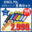 【インクポイント20倍】 エプソン IC70Lシリーズ 対応互換 インク 6色セット IC6CL70L (ICY70L,ICM70L,ICC70L,ICBK70L,ICLM70L,ICLC70L) ICチップ付 【ネコポス発送・送料無料・/送料込】【P06May16】