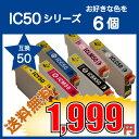 【インクポイント20倍】EPSON エプソン IC50シリーズ 対応互換インク 6個選び ICY50 ICM50 ICC50 ICBK50 ICLM50 ICLC50 の中からお好きな色を6個 ICチップ付 【送料無料・即納】【P06May16】