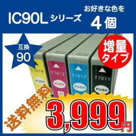 EPSONエプソンIC50シリーズ対応互換インク4色選びICC50,ICM50,ICY50,ICBK50,ICLC50,ICLM50の中から4個【送料無料・カードOK・即納】