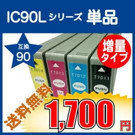 EPSONエプソンIC50シリーズ対応互換インク単品ICC50,ICM50,ICY50,ICBK50,ICLC50,ICLM50の中から1色【カードOK・即納】