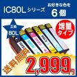 【インクポイント20倍】 EPSON エプソン IC80Lシリーズ 対応互換インク 6個選び ICY80L,ICM80L, ICC80L,ICBK80L, ICLM80,ICLC80Lの中からお好きな色を6個 ICチップ付 【即納・送料無料】【P06May16】