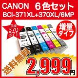【インクポイント20倍】CANON キャノン BCI-371XL+370XL/6MP 対応互換インク 6色セット 大容量タイプ (BCI-371XLY BCI-371XLM BCI-371XLC BCI-371XLBK BCI-371XLGY BCI-370XLPGBK) ICチップ付【送料無料】【P06May16】