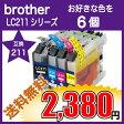 【インクポイント20倍】brother ブラザー LC211シリーズ 対応互換インク 6個選び LC211Y,LC211M,LC211C,LC211BKの中からお好きな色を6個 【送料無料・即納】【P06May16】