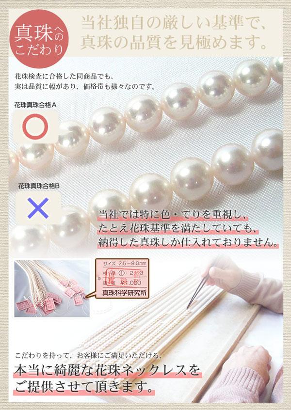 花珠真珠ネックレス 7.5-8.0mm 鑑別書付き パールネックレスセット