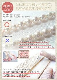花珠真珠ネックレス8.0-8.5mmオーロラ天女鑑別書付き高品質パールネックレスセット