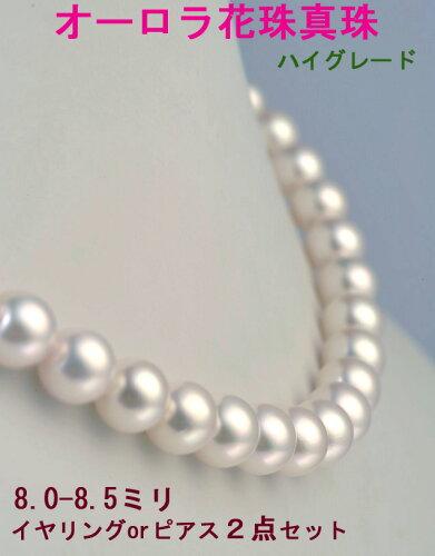花珠真珠 ネックレス 8.0-8.5mm 鑑別書付き パールネックレスセット