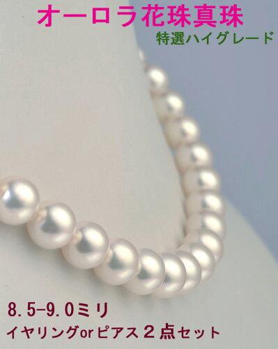 花珠真珠ネックレス 8.5-9.0mm 鑑別書付き 高品質パールネックレスセット