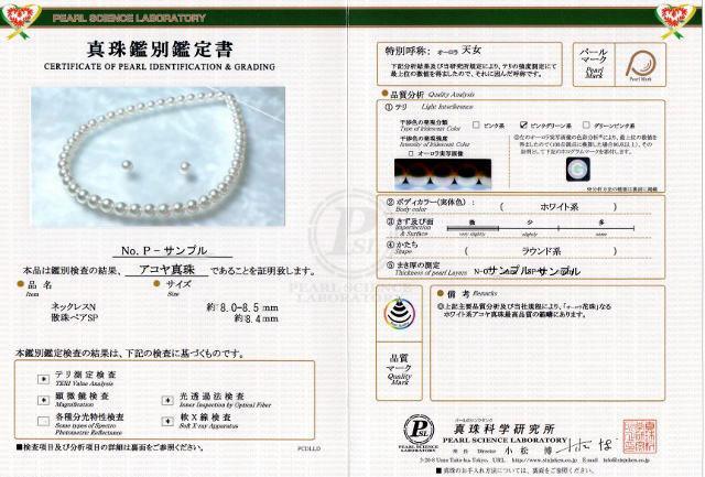 花珠真珠ネックレス 8.0-8.5mm オーロラ天女 鑑別書付き 高品質パールネックレスセット