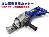 電動鉄筋カッター鉄筋切断機ハンドルメタルケース付4mm-16mm