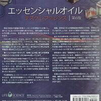 エッセンシャルオイルデスクレファレンス第6版アロマヤングリヴィングD.ゲリー・ヤング精油ライフサイエンスパブリッシングヤングリビング