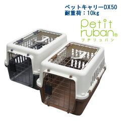 【送料無料】【IATA 基準クリア】ペットキャリーバッグDX50 小型犬猫用・小動物用にも【〜10kgまで対応】[プチリュバン]