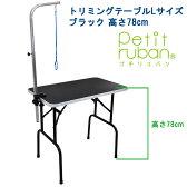【送料無料】トリミングテーブル Lサイズ 高さ78cm/台面ブラック86×51cm/足ブラック/折畳機能/中・大型犬にも対応♪