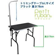 トリミング テーブル ブラック