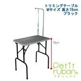 【送料無料】トリミングテーブル Mサイズ 高さ78cm/台面ブラック76×46cm/足ブラック/折畳機能