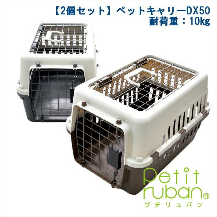 2個セット ペットキャリーバッグ50 外寸:31cm×46cm×高さ32cm 小型犬猫用・小動物用 送料無料 IATA 基準クリア