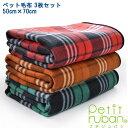 ペット毛布3枚セット チェック柄 柄はおまかせ 50cm×70cm プチリュバン