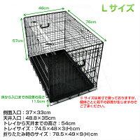 ペットケージダブルドアLサイズ76cm×48cm×高さ57cm折りたたみ式プチリュバン天井開閉トビラ式ブラックトレイ付スチール製中型犬小型犬