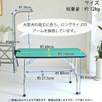 【ママ割エントリーでポイント5倍】トリミングテーブル外付けアーム付超大型LLサイズカゴ付高さ65cm110cm×60cm折畳機能付送料無料