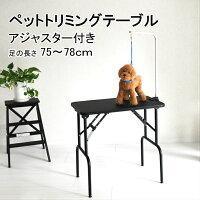 リニューアルトリミングテーブルMサイズ高さ75〜78cm台面ブラック足ブラック台面サイズ75×46cm折畳機能送料無料BB75-78