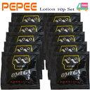 ペペ ローション オメガ3 5ml×10袋 送料無料 男女共用 潤滑 潤い ラブローション 携帯用 ドーパミン