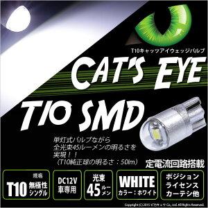 冬sale】☆T10 Cat's Eye Hyper 3030 SMDウェッジシングル球 LE…