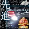 PHILIPS LUMILEDS製LED搭載☆T16 LED MONSTER 500LM ウェッジシングル球 LEDカラー:ホワイト 色温度6500K 1セット2個入 品番:LMN161 【あす楽】【POTY年間大賞受賞】