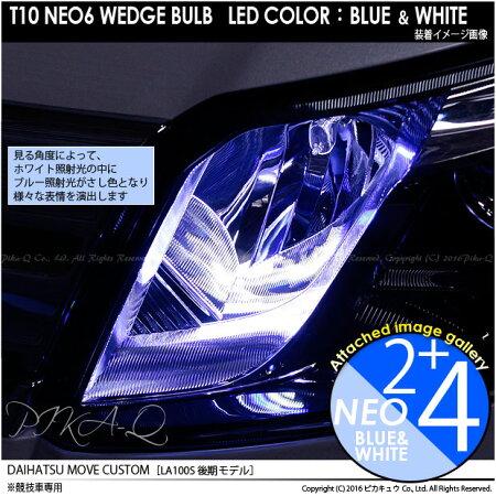 ☆T10HYPERNEO6WEDGELEDカラー:ブルー&ホワイト1セット2個入