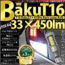 5-A-2☆T16 爆-BAKU-450lmバックランプ用LEDバルブLEDカラー:ホワイト 色温度:6600ケルビン 1セット2個入【あす楽】【大感謝祭