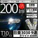☆日亜化学工業製素子使用200lmの大出力T10日亜30309連LEDウエッジバルブLEDカラー:ホワイト色温度:6500K1セット2個入